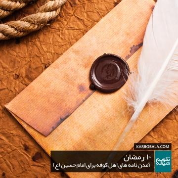 10 ماه رمضان / آمدن نامه های اهل کوفه برای امام حسین (ع)