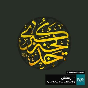 10 ماه رمضان / وفات حضرت خدیجه (س)
