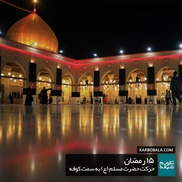 15 ماه رمضان / حرکت حضرت مسلم (ع) به سمت کوفه