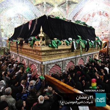 21 ماه رمضان / شهادت امیرالمؤمنین (ع)