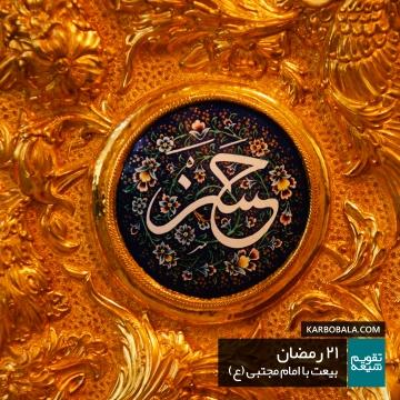 21 ماه رمضان / بیعت با امام مجتبی (ع)