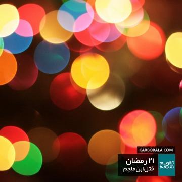 21 ماه رمضان / قتل ابن ملجم