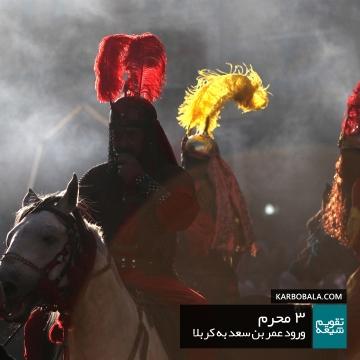 3 محرم / ورود عمر بن سعد به کربلا