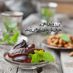 از همان روزی که . . ./استقبال از ماه رمضان