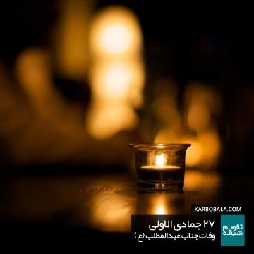 27 جمادی الاولی / وفات جناب عبدالمطلب (ع)