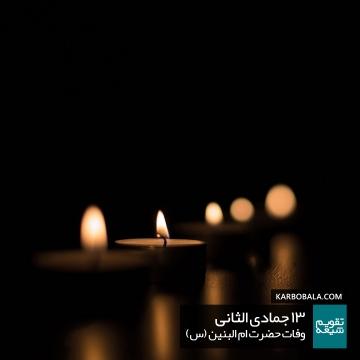13 جمادی الثانی / وفات حضرت ام البنین (س)