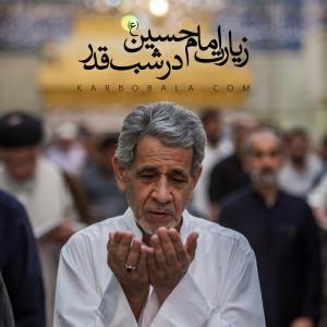 زیارت امام حسین (ع) در شب قدر + صوت