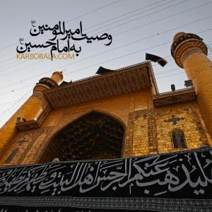 وصیت به امام حسین (ع) از جانب پدر