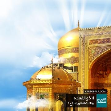 11 ذو القعده / ولادت امام رضا (ع)
