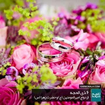 6 ذی الحجه / ازدواج امیرالمؤمنین (ع) و حضرت زهرا (س)