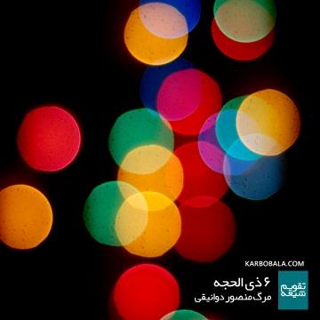 6 ذی الحجه / مرگ منصور دوانیقی