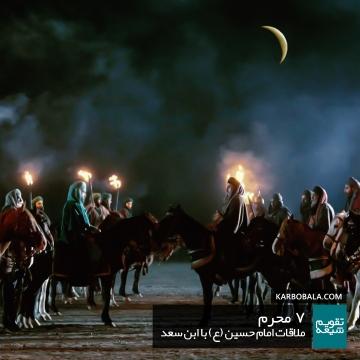 7 محرم | ملاقات امام حسین (ع) با ابن سعد