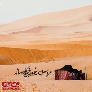 همراه با کاروان حسینی تا اربعین | بیستم و سوم ذیالحجه