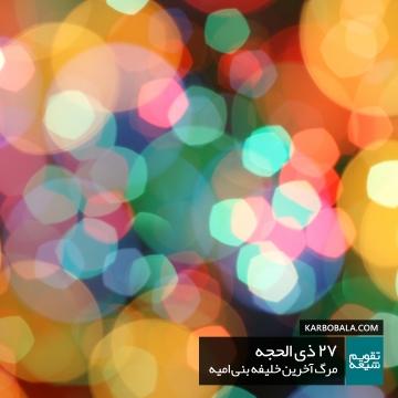 27 ذی الحجه / مرگ آخرین خلیفه بنی امیه