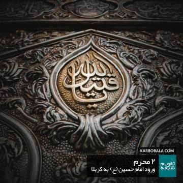 2 محرم | ورود امام حسین (ع) به کربلا