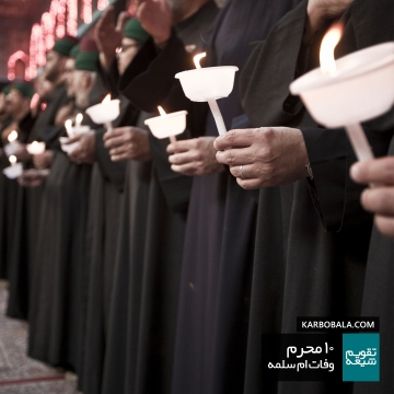10 محرم | وفات ام سلمه