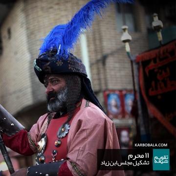 11 محرم | تشکیل مجلس ابن زیاد