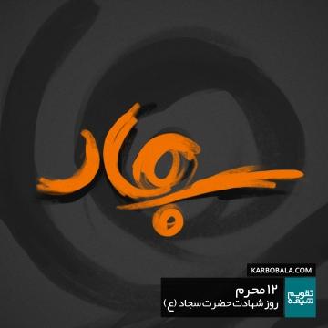 12 محرم | روز شهادت حضرت سجاد (ع)