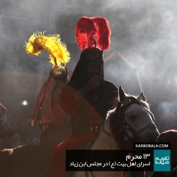 13 محرم | اسرای اهل بیت (ع) در مجلس ابن زیاد