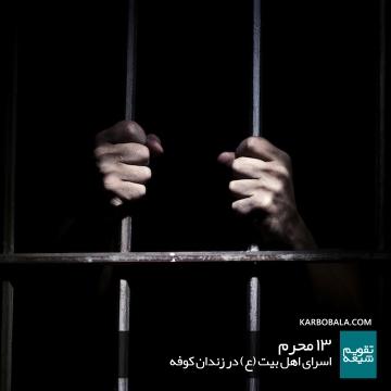 13 محرم | اسرای اهل بیت (ع) در زندان کوفه
