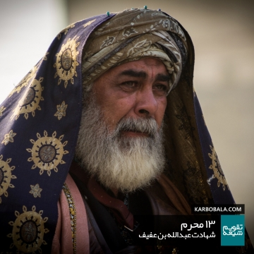 13 محرم | شهادت عبدالله بن عفیف