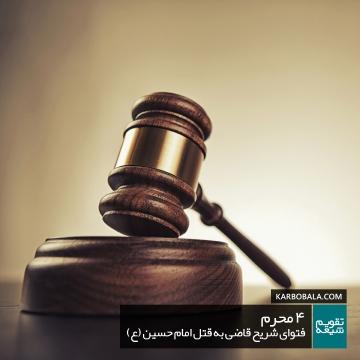4 محرم | فتوای شریح قاضی به قتل امام حسین (ع)