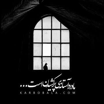 ردپای اشک/وفات حضرت زینب (س)