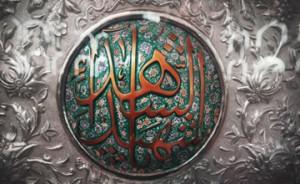 امام حسین (ع) سورهای برای همیشه