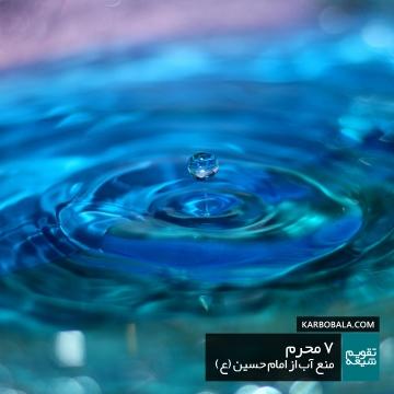 7 محرم / منع آب از امام حسین (ع)