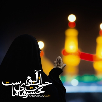 حرمات آلبوم حسرتهای ماست / سلام شبهای جمعه