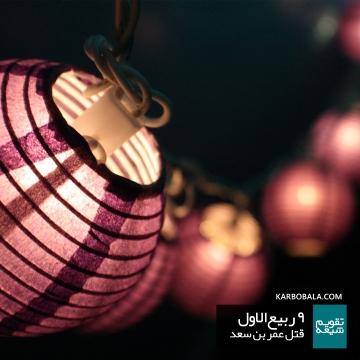 9 ربیع الاول / قتل عمر بن سعد