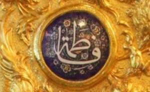 حضرت زهرا (س) در کلام امام حسین (ع)