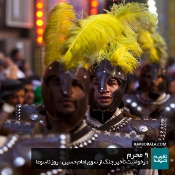 9 محرم (تاسوعا) | درخواست تأخیر جنگ از سوی امام حسین (ع)
