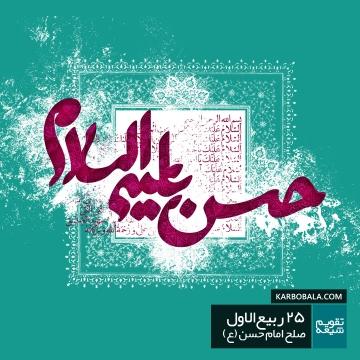 25 ربیع الاول / صلح امام حسن (ع)