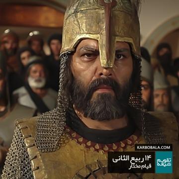 14 ربیع الثانی / قیام مختار
