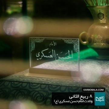 8 ربیع الثانی / ولادت امام حسن عسکری (ع)