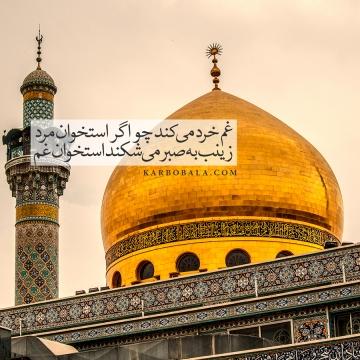 زینب به صبر میشکند استخوان غم_ به مناسبت وفات حضرت زینب (س) و روز زیارتی سیدالشهدا (ع)