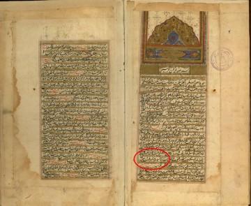 دوبیتی خواجه معینالدین چشتی