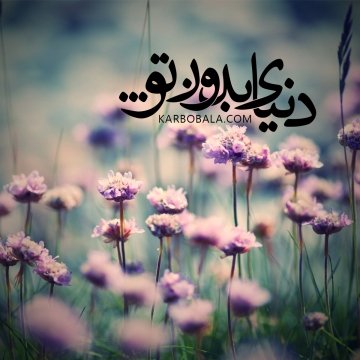 اگر تو نبودی .../میلاد امام حسن (ع)
