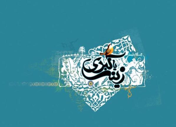 زینت مادر/میلاد حضرت زینب (س)