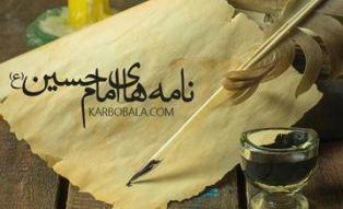 نامههای امام حسین (ع)
