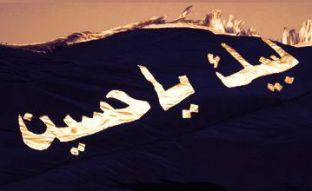 آغاز آن حرکت بی پایان؛ حرکت امام حسین (ع) چگونه آغاز شد