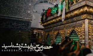 حضرت عباس را بیشتر بشناسید