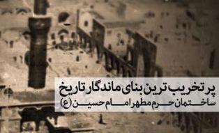 پر تخریبترین بنای ماندگار تاریخ