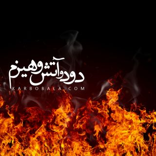 دود و آتش و هیزم