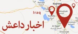 آخرین تحرکات داعش در عراق و جهان