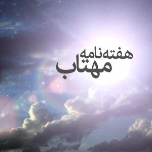 «مهتاب»، درخشش نور حسینی