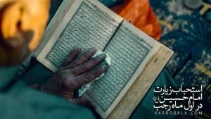 استحباب زیارت امام حسین (ع) در اول ماه رجب