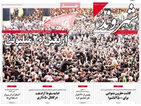 تیتر روزنامه ها در فردای اربعین چه بود؟