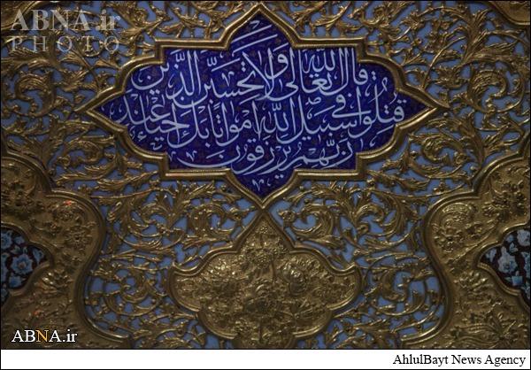 کتیبههای حرم امام حسین (ع)/ عکس